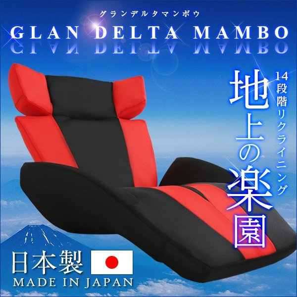 デザイン座椅子【GLAN DELTA MANBO-グランデルタマンボウ】(一人掛け デザイン座椅子【GLAN DELTA MANBO-グランデルタマンボウ】(一人掛け 日本製 マンボウ デザイナー)