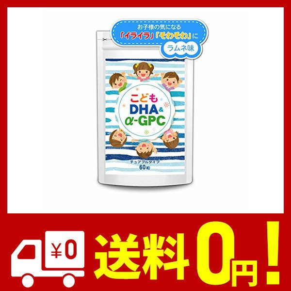 こども DHA&α-GPC DHA EPA α-GPC ホスファチジルセリン 配合 【集中・学習特化型サプリメント】 60粒約30日分|netshop-kadoyoriya