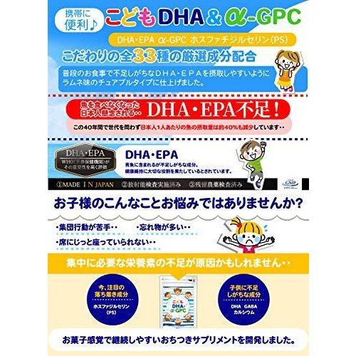 こども DHA&α-GPC DHA EPA α-GPC ホスファチジルセリン 配合 【集中・学習特化型サプリメント】 60粒約30日分|netshop-kadoyoriya|02