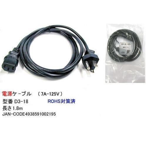 D3-18 ATX用AC電源ケーブル AL完売しました 1.8m 3P-3P 未使用