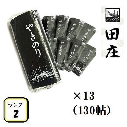 田庄やきのり 新 ランク2 (10枚入·130パック)全型1300枚 130帖 セット 高級 焼き海苔 海苔 寿司 おにぎり用 手土産 送料無料