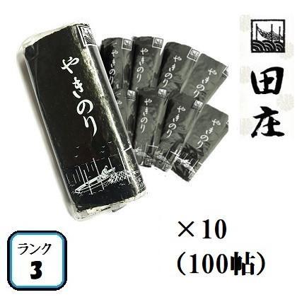 田庄やきのり 新 ランク3 (10枚入·100パック)全型1000枚 100帖 セット 高級 焼き海苔 海苔 寿司 おにぎり用 手土産 送料無料
