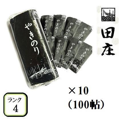 田庄やきのり 新 ランク4 (10枚入·100パック)全型1000枚 100帖 セット 高級 焼き海苔 海苔 寿司 手巻きおにぎり 手土産 送料無料
