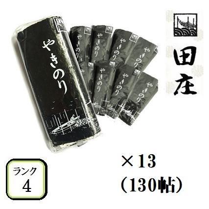 田庄やきのり 新 ランク4 (10枚入·130パック)全型1300枚 130帖 セット 高級 焼き海苔 海苔 寿司 手巻きおにぎり 手土産 送料無料
