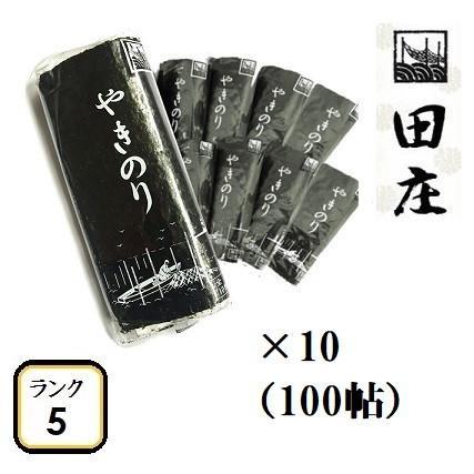 田庄やきのり 新 ランク5 (10枚入·100パック)全型1000枚 100帖 セット 高級 焼き海苔 海苔 寿司 おにぎり用 手土産 送料無料