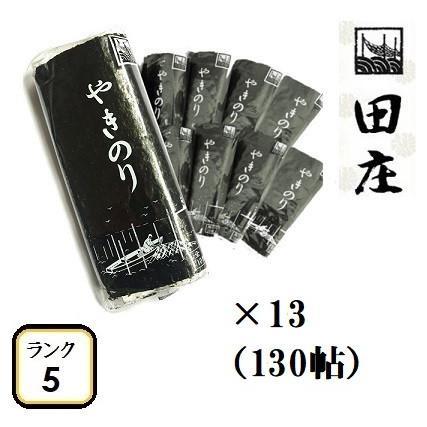 田庄やきのり 新 ランク5 (10枚入·130パック)全型1300枚 130帖 セット 高級 焼き海苔 海苔 寿司 おにぎり用 手土産 送料無料