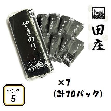 田庄やきのり 新 ランク5 (10枚入·70パック)全型700枚 70帖 セット 高級 焼き海苔 海苔 寿司 おにぎり用 手土産 送料無料