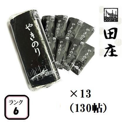 田庄やきのり 新 ランク6 (10枚入·130パック)全型1300枚 130帖 セット 高級 焼き海苔 海苔 寿司 おにぎり用 手土産 送料無料