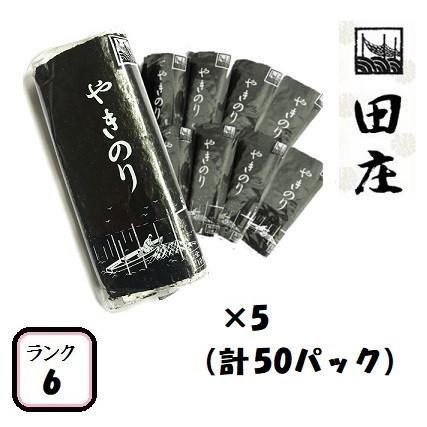 田庄やきのり 新 ランク6 (10枚入·50パック)全型500枚 50帖 セット 高級 焼き海苔 海苔 寿司 おにぎり用 手巻き寿司 手土産 送料無料