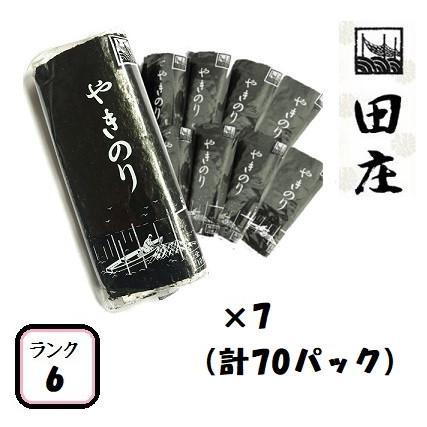 田庄やきのり 新 ランク6 (10枚入·70パック)全型700枚 70帖 セット 高級 焼き海苔 海苔 寿司 おにぎり用 手土産 送料無料