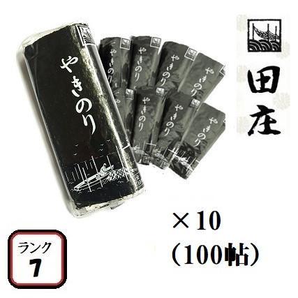 田庄やきのり 新 ランク7 (10枚入·100パック)全型1000枚 100帖 セット 高級 焼き海苔 海苔 寿司 おにぎり用 手土産 送料無料