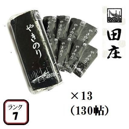 田庄やきのり 新 ランク7 (10枚入·130パック)全型1300枚 130帖 セット 高級 焼き海苔 海苔 寿司 おにぎり用 手土産 送料無料