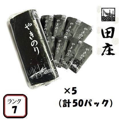 田庄やきのり 新 ランク7 (10枚入·50パック)全型500枚 50帖 セット 高級 焼き海苔 海苔 寿司 おにぎり用 手土産 送料無料