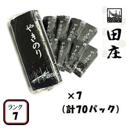 田庄やきのり 新 ランク7 (10枚入·70パック)全型700枚 70帖 セット 高級 焼き海苔 海苔 寿司 おにぎり用 土産 送料無料