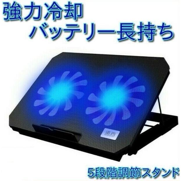 ノートパソコン 冷却台 冷却パッド 冷却ファン ノートPCクーラー 冷却マット 静音 給電 クーラー USB 期間限定お試し価格 新品■送料無料■ PC タブレットスタンド