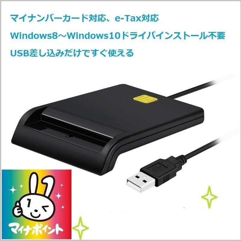 マイナンバーカード 確定申告 e-Tax 賜物 対応 ICカードリーダー 接触型 お気に入り Windows Mac USBタイプ