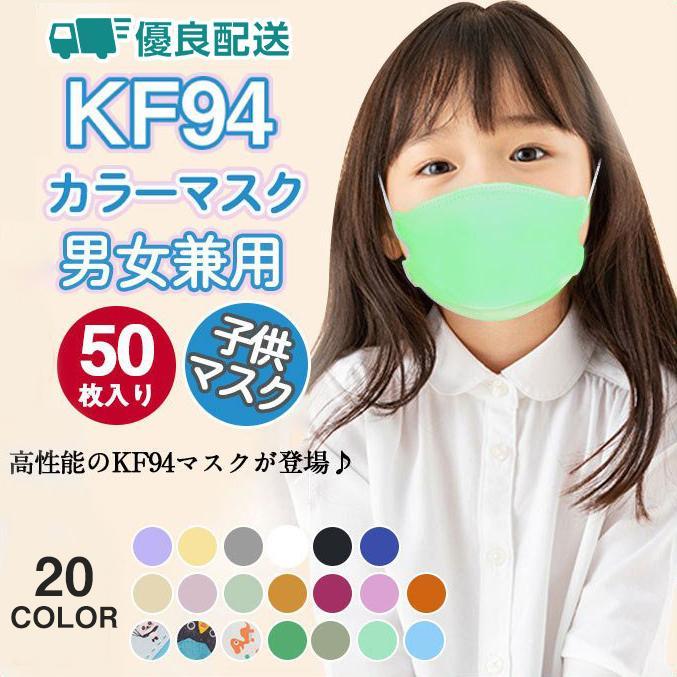 50枚セット KF94マスク KN95同級 子供用マスク カラーマスク 柳葉型 小さめマスク 男の子 女の子 4層構造 息ラクラク 可愛い 感染予防 爆売中 送料無料 netshopyamaguchi