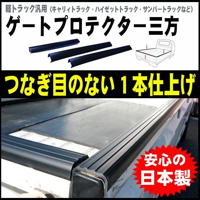 本日の目玉 軽トラック用 ゲートプロテクター三方 あおり OUTLET SALE アッパーメンバーガード