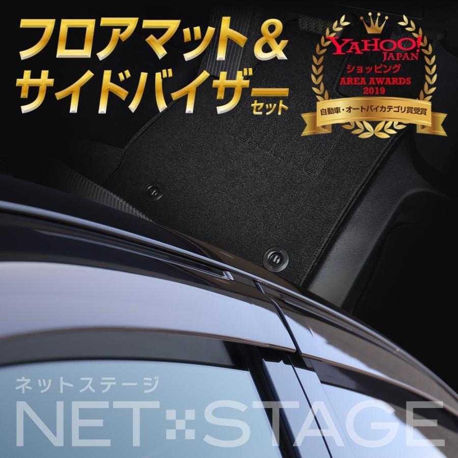 スズキ ハスラー MR92S/MR52S 令和2年1月〜/純正型サイドバイザー&フロアマット(ブラック) netstage