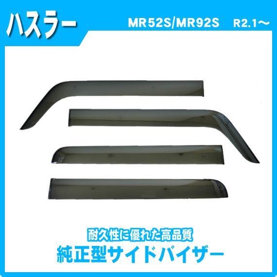 スズキ ハスラー MR92S/MR52S 令和2年1月〜/純正型サイドバイザー&フロアマット(ブラック) netstage 02