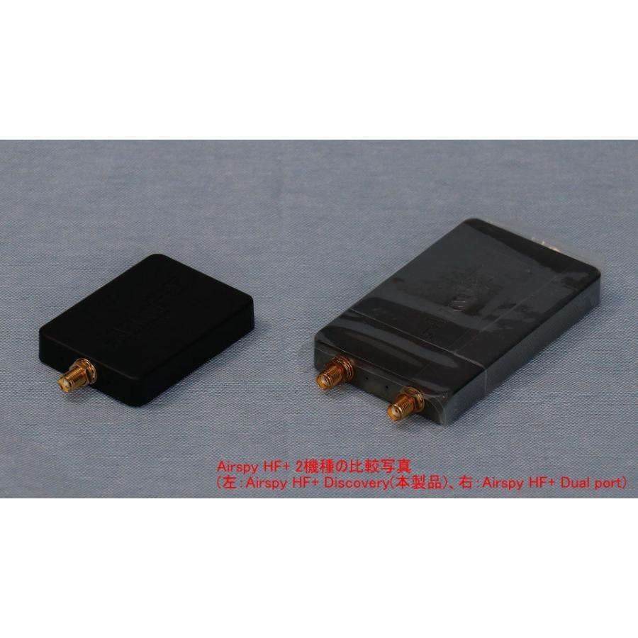 Airspy HF+ Discovery SDRレシーバー|neu-tek2|03