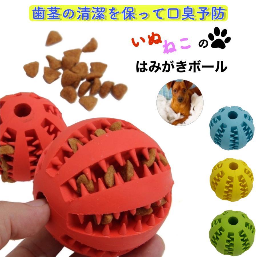 犬 おもちゃ ボール 丈夫 返品交換不可 壊れない トレンド おやつボール おかし 犬用おもちゃ 歯磨きボール 餌入り可能 知育 噛むおもちゃ 小型犬 ストレス解消 耐久性