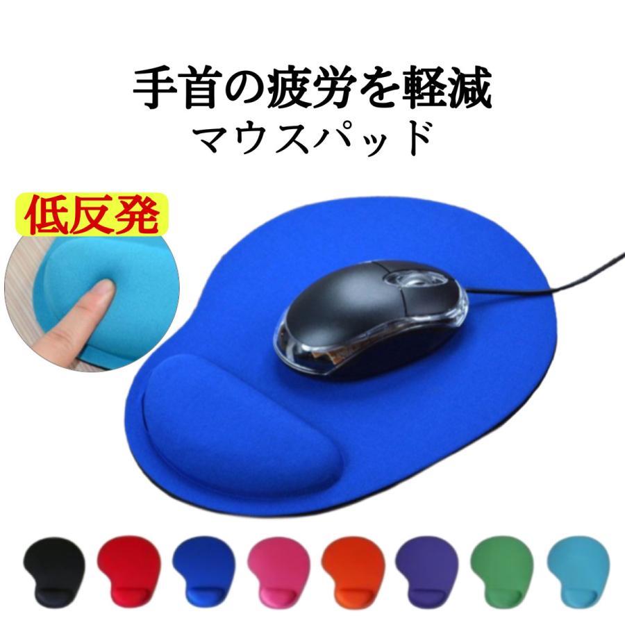 マウスパッド 低反発 2020 新作 おしゃれ リストレスト 超激得SALE 光学式 手首 疲労 小さい シンプル 疲労軽 軽減 ゲーミング 仕事