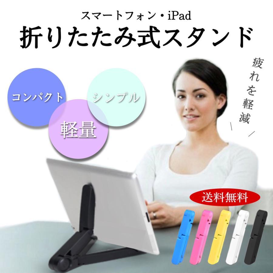 タブレットスタンド 専門店 三脚 折りたたみ式 iPad 卓上 スマホスタンド スタンド コンパクト収納 角度調節可能 ご注文で当日配送 充電