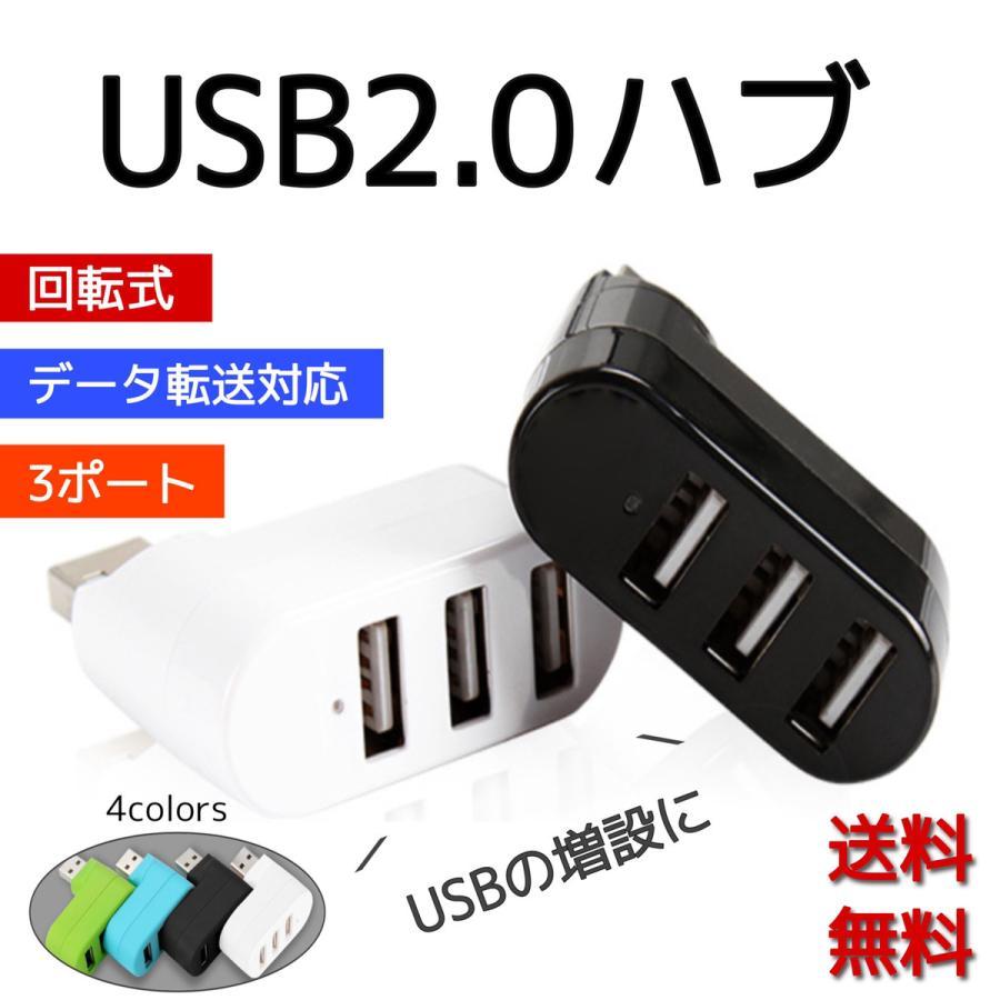 USB ハブ 3ポート HUB USB2.0 物品 小型 縦付け可能 黒 充電 回転式 バスパワー 白 ※ラッピング ※