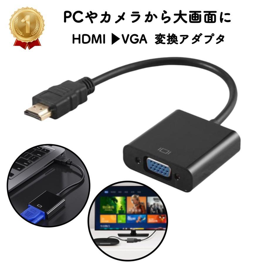 VGA 変換 HDMI VGAtoHDMI 変換アダプタ 変換ケーブル 端子 プロジェクター DVD 電源不要 正規逆輸入品 HDTV用 直営店 HDTV PC 1080P