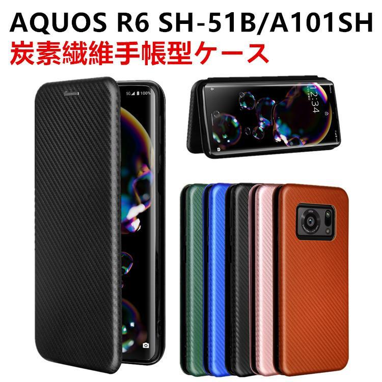 AQUOS R6 SH-51B 市販 A101SH 手帳型 情熱セール 薄型 スマホケース 炭素繊維カバー TPU マグネット式 カード収納 財布型 スマートフォンケース 保護バンパー