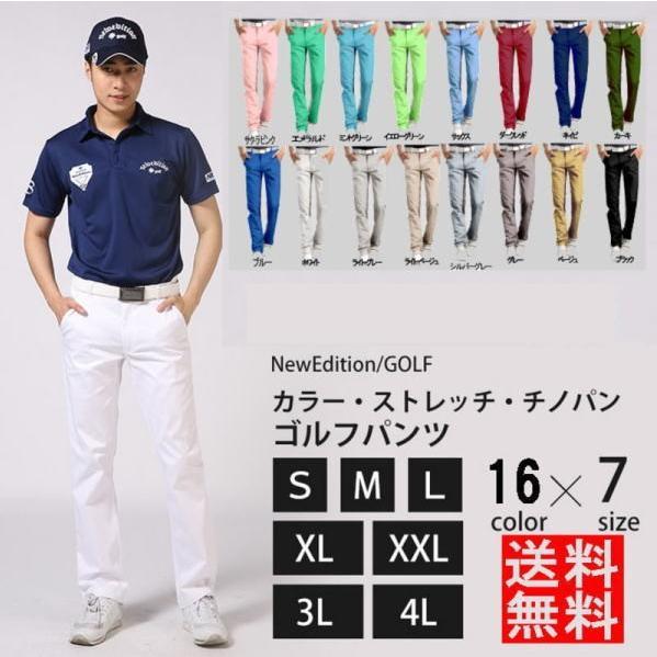 毎日発送 ゴルフウェア メンズ 驚きの価格が実現 春 ゴルフパンツ ストレッチ 大きいサイズ カラー GOLF ズボン NEG-026 送料無料 全16色 激安 激安特価 NewEdition チノパン