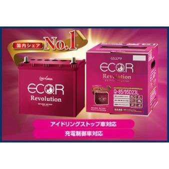 ER-M-42R/55B20R  GSYUASA ジーエスユアサ ECO.R Revolution エコアールレボリューション バッテリー|newfrontier