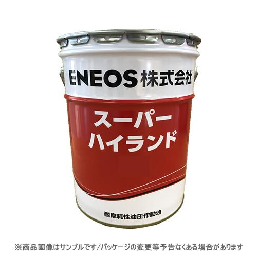 ENEOS/JXTG スーパーハイランド32 高級耐摩耗性油圧作動油 newfrontier