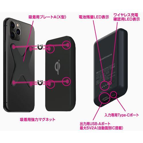 カシムラ ワイヤレス充電マグネットモバイルバッテリー5000mAh KW-15 newfrontier 03
