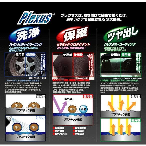 <2本セット>Plexus 「洗浄・保護・ツヤ出し」 プレクサスM|newfrontier|02