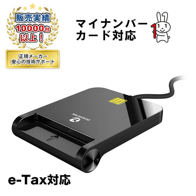 マイナンバーカード 確定申告 e-Tax 対応 ICカードリーダー Mac 大人気 接触型 2020 新作 Windows USBタイプ