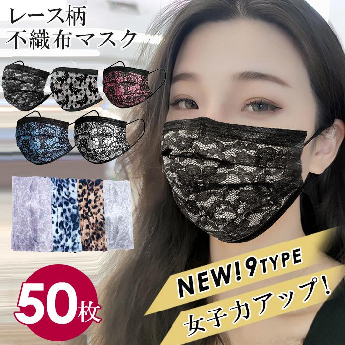 マスク レース 50枚 やわらか 不織布 99%カット ウイルス 感染症 風邪 花粉 対策 フィルター 3層構造 不織布マスク 使い捨て 優しい 黒 ブラック ブルー ピンク|newmode