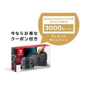 【3000円クーポン付き】新品 ニンテンドー スイッチ Nintendo Switch [グレー] 任天堂 旧モデル