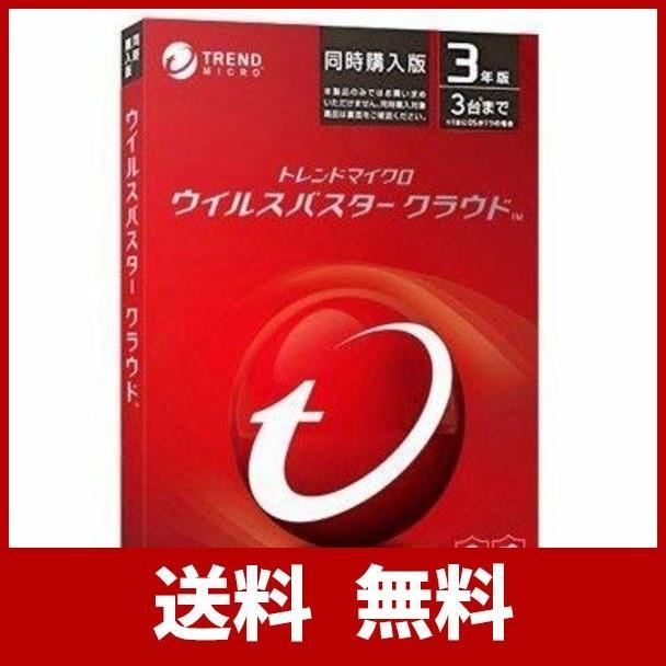 人気ブランドの トレンドマイクロ ウイルスバスター クラウド 最新版 3年3台版 DVD-ROM付 最新版 DVD-ROM付 同時購入 パッケージ版 Win/Mac/iOS/Android対応 同時購入, フジエダシ:94d5c990 --- grafis.com.tr