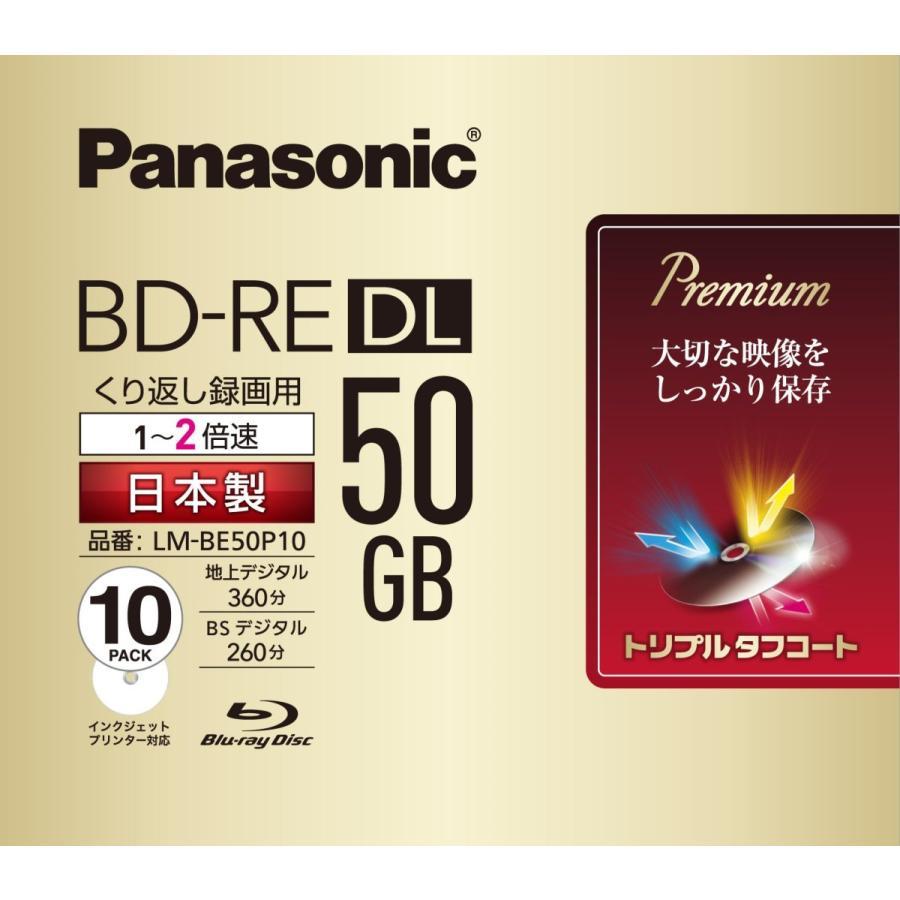 パナソニック 録画用2倍速ブルーレイ片面2層50GB(書換型)10枚 LM-BE50P10|newwaveshop