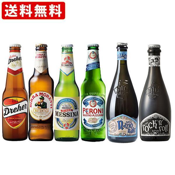 送料無料 海外ビール6本セット イタリアビールボンジョルノセット (北海道・沖縄+890円) 海外ビール 輸入ビール|newyork-beer