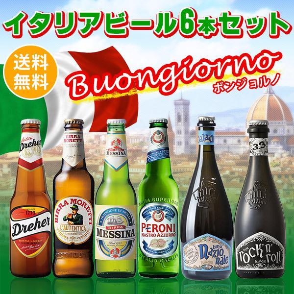 送料無料 海外ビール6本セット イタリアビールボンジョルノセット (北海道・沖縄+890円) 海外ビール 輸入ビール|newyork-beer|02