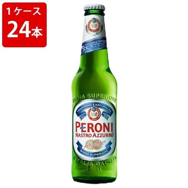 ケース販売 ナストロアズーロペローニ 330ml 瓶(1ケース/24本) 海外ビール 輸入ビール|newyork-beer