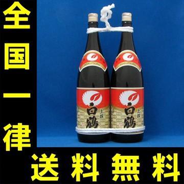 送料無料 (紐しばり) 白鶴 上撰 1800ml 一升瓶 (1800ml/2本)