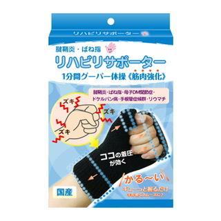 ばね指サポーター 片手用 フリーサイズ 左右兼用 バネ指 腱鞘炎 人気激安 親指の付け根 人差し指 手根管症候群 中指 薬指 小指 25%OFF