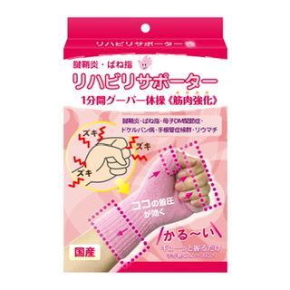 アウトレット☆送料無料 ばね指サポーター 両手用 フリーサイズ 左右兼用 バネ指 腱鞘炎 小指 人差し指 親指の付け根 手根管症候群 薬指 期間限定特別価格 中指
