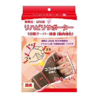腱鞘炎 母子CM関節症 ☆正規品新品未使用品 サポーター フリーサイズ 左右兼用 片手用 予約