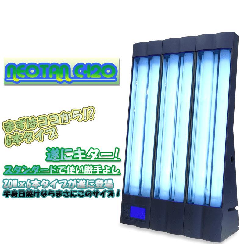 25%OFF 日焼けマシン 半身用日焼けマシン ☆正規品新品未使用品 NEOTAN-C120S フェイスケア