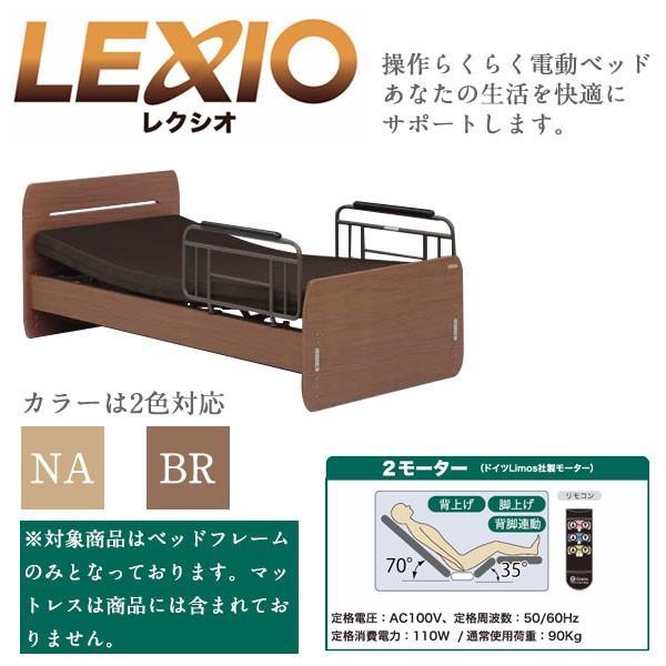 電動ベッド ベッドフレーム 介護用 (レクシオ フラットタイプ フレームのみ 2モーター)電動式